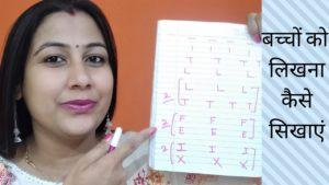 बच्चों को लिखना कैसे सिखाएं ||How to teach kids to write alphabets#playgroup#startwriting#home#lkg